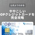 【公式より分かる】8種類もあるOPクレジットカード(小田急クレカ)を完全攻略
