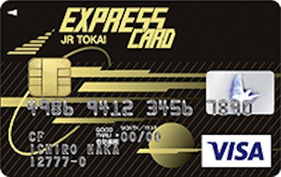 JR_JR東海エクスプレス・カード