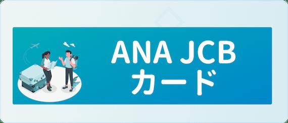 made_ana jcbカード