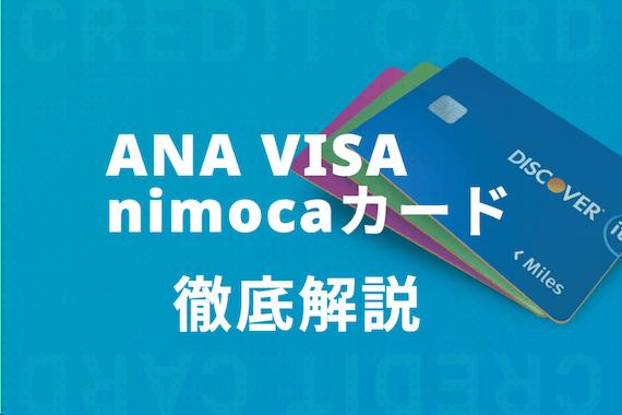 ANA VISA nimocaカードでマイルを貯めよう!お得に貯めるルートも解説