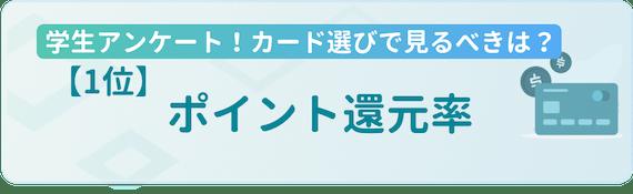 made_学生クレジットカード選び_還元率
