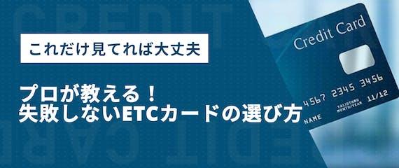 h2made_ETCカード 選び方