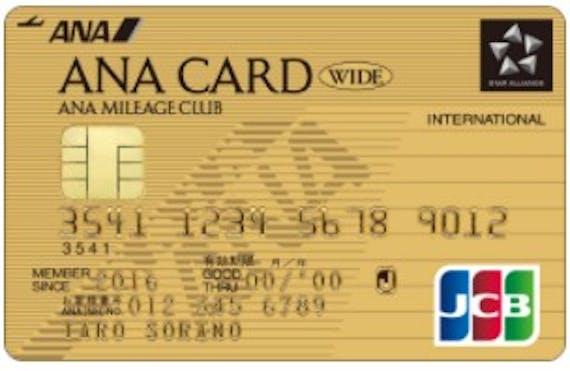 ana_ANAワイドカードゴールド
