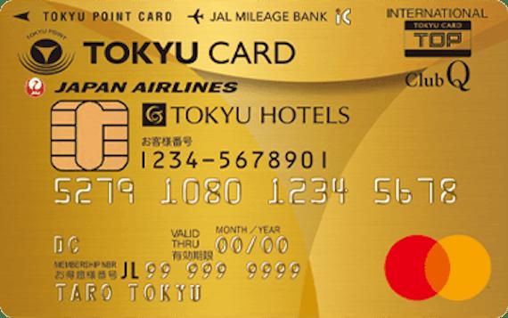 tokyu_ゴールドカード