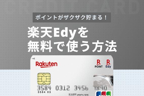楽天Edyを無料で使う方法 Edy機能付き楽天カードのお得な使い方も解説