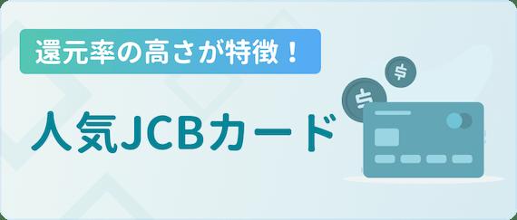 made_還元率 JCB