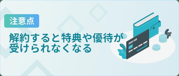made_解約前優待