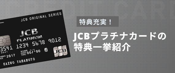 h2made_jcbプラチナカード特典