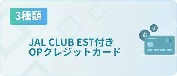 made_op_JAL CLUB EST 付き