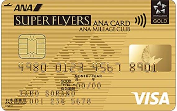 ANA_スーパーフライヤーズゴールドカード