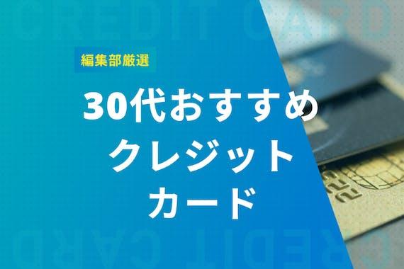 【最強12選】30代おすすめクレジットカード徹底紹介!人気・ステータス面から厳選