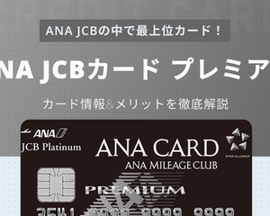 ANA JCBカード プレミアムは年会費のモトが取れる?メリットデメリットを解説