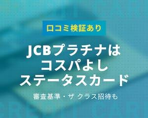 JCBプラチナはコスパの良い上級カード|審査基準やザクラス招待のリアルを口コミ検証