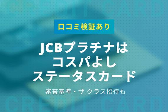 JCBプラチナはコスパの良い上級カード 審査基準やザクラス招待のリアルを口コミ検証