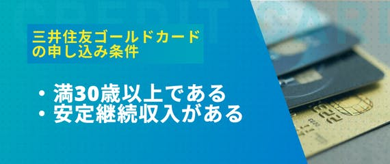 h2made_三井住友カード審査