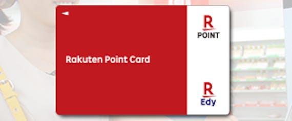 rakuten_楽天カード楽天edy_ポイントカード付帯