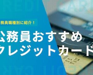 公務員はクレジットカード審査に圧倒的に有利!公務員におすすめゴールドカードも紹介