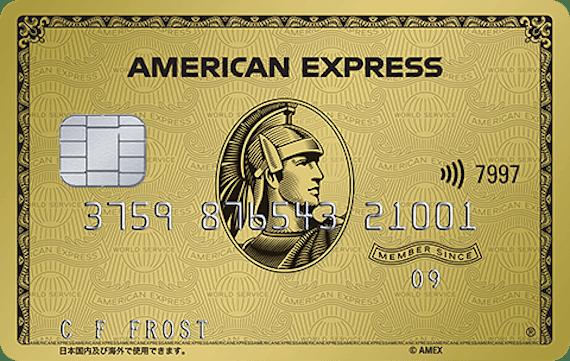 amex_アメリカンエキスプレスゴールドカード