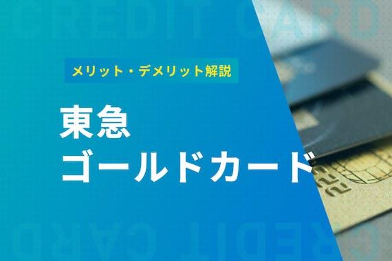 東急ゴールドカードには東急線ユーザー向け特典が豊富|メリット・デメリット解説