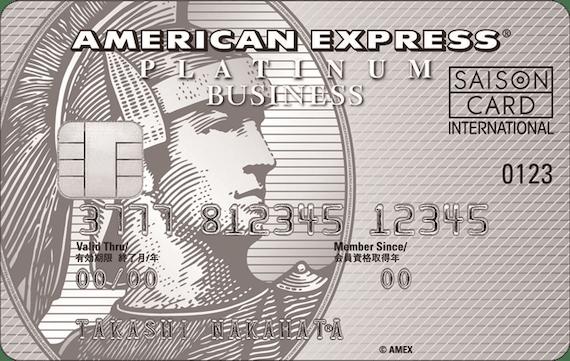 amex_セゾンプラチナ・ビジネス・アメリカン・エキスプレス・カード