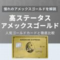 アメックスゴールドはステータス&コスパ最強カード|ゴールドカードを徹底比較