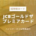 JCBゴールドザ・プレミアはハイステイタスな特典が魅力の招待制カード
