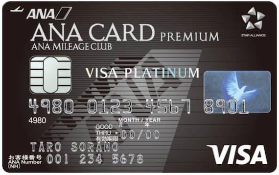 ana_visa_platinum_premiumカード