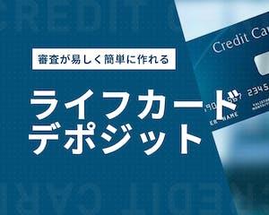 ライフカードデポジットは審査が易しくて簡単に作れるクレジットカード!
