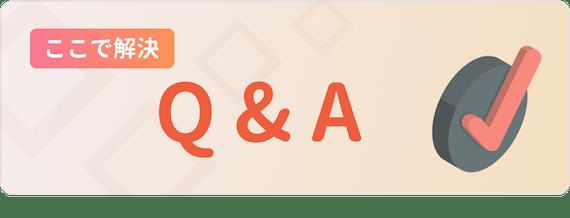 20代 クレジットカード_Q & A