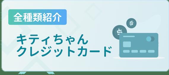 made_キティちゃんクレジットカード