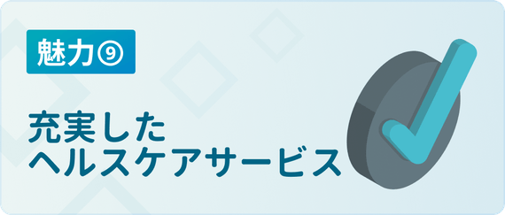 JCBゴールド エクステージ_魅力⑨