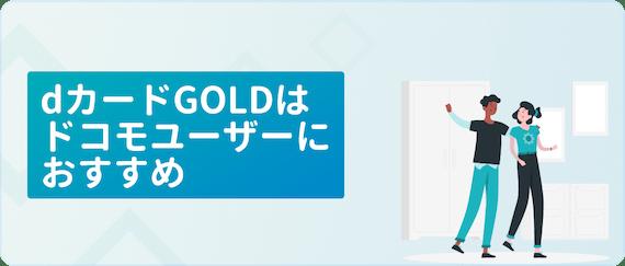 made_dカードゴールドドコモユーザー