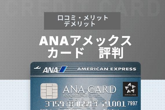 ANAアメックスカードの評判・口コミを紹介!メリット・デメリットも解説
