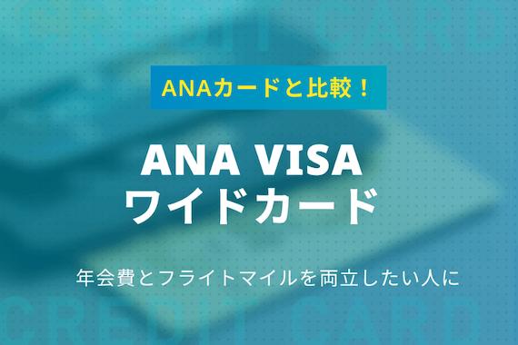ANA VISAワイドカード3つのメリット|他のANAカードと比較して解説!