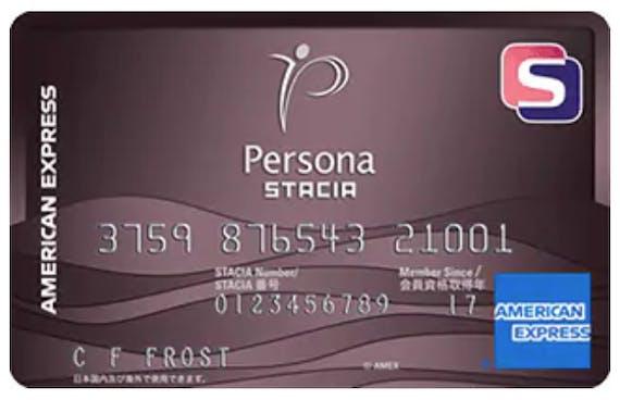 ペルソナアメックスカード