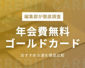 年会費無料のおすすめゴールドカード全11枚!プロが選び方・メリット解説