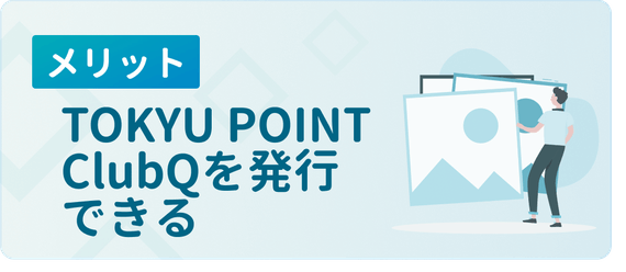 made_メリットtokyupointclubq