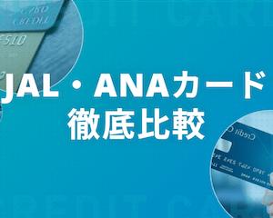 JAL・ANAカードでマイルが貯まりやすいのはJAL!還元率&年会費を徹底比較!