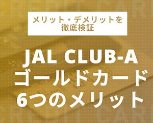 JALゴールドカード6つのメリット!審査難易度から注意点まで