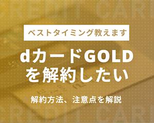 dカード GOLDを解約したい!詳しい方法と解約の注意点について解説