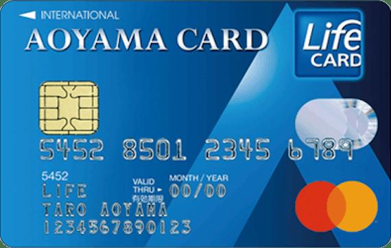 lifecard_AOYAMAライフマスターカード