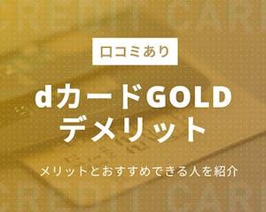 dカード GOLDの3つのデメリット|口コミからわかるメリットも紹介