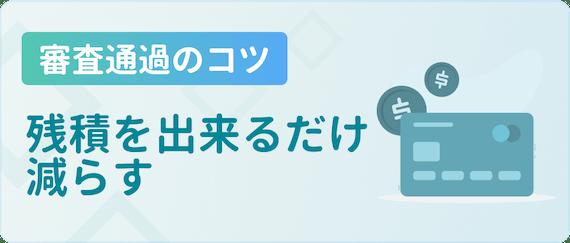 made_審査 コツ