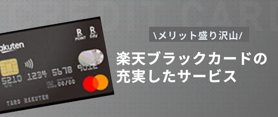h2made_楽天ブラックカード メリット