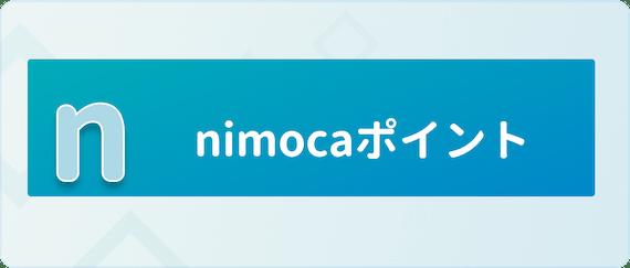 made_nimoca_nimocaポイント