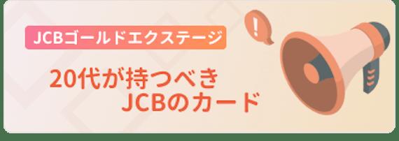 JCB_ゴールド_エクステージ EXTAGE_まとめ