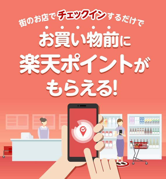 rakuten_楽天カード 楽天チェックアプリ