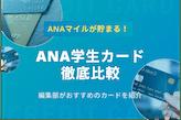【徹底比較】ANAカード〈学生用〉は全3種類!還元率・特典をわかりやすく解説