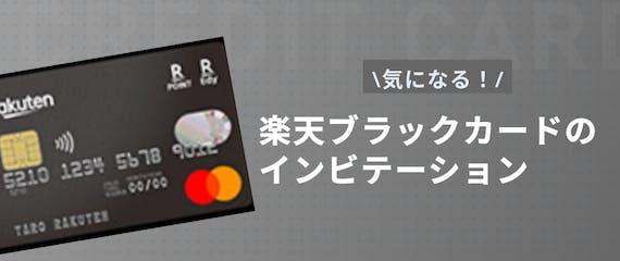 h2made_楽天ブラックカード インビテーション