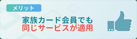 made_夫婦クレジットカード メリット
